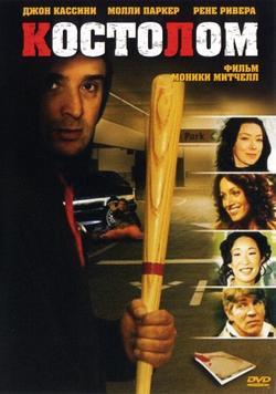 Костолом, 2005 - смотреть онлайн