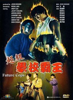 Полиция будущего, 1993 - смотреть онлайн