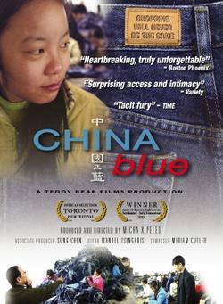 Голубой Китай, 2005 - смотреть онлайн