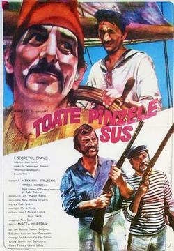 Поднять паруса, 1975 - смотреть онлайн