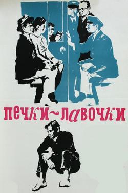 Печки-лавочки, 1972 - смотреть онлайн