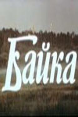 Байка, 1987 - смотреть онлайн