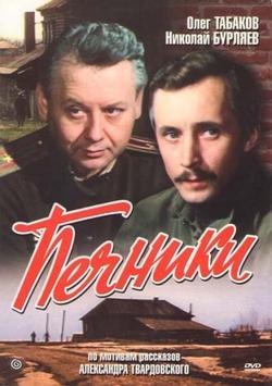 Печники, 1982 - смотреть онлайн