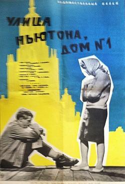 Улица Ньютона, дом 1, 1963 - смотреть онлайн