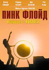 Пинк Флойд: Концерт в Помпеи, 1972 - смотреть онлайн