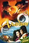 Аладин, 2009 - смотреть онлайн