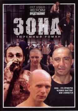 Зона, 2006 - смотреть онлайн