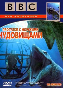 BBC: Прогулки с морскими чудовищами, 2003 - смотреть онлайн
