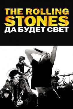 The Rolling Stones: Да будет свет, 2008 - смотреть онлайн