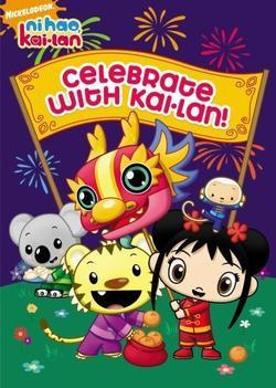 Ни Хао, Кай-Лан, 2007 - смотреть онлайн
