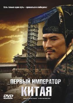 Первый император Китая, 2006 - смотреть онлайн