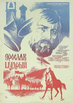 Ярослав Мудрый, 1981 - смотреть онлайн