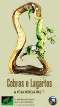 Змеи и ящерицы, 2006 - смотреть онлайн