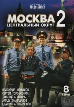 Москва. Центральный округ 2, 2004 - смотреть онлайн