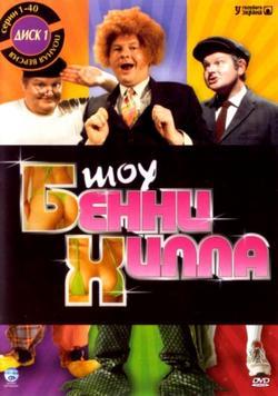 Шоу Бенни Хилла, 1967 - смотреть онлайн