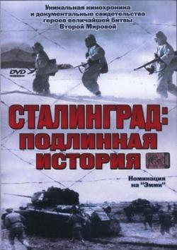 Сталинград, 2003 - смотреть онлайн