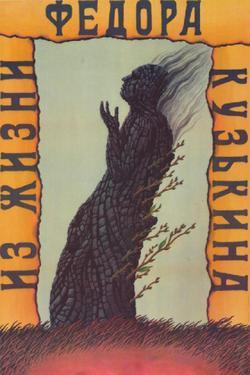Из жизни Федора Кузькина, 1989 - смотреть онлайн