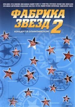 Фабрика звезд, 2002 - смотреть онлайн
