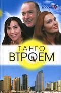 Танго втроем, 2006 - смотреть онлайн