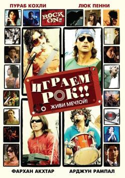 Играем рок!!, 2008 - смотреть онлайн