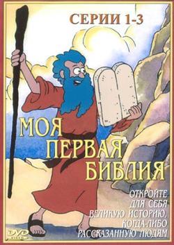 Моя первая Библия, 1995 - смотреть онлайн