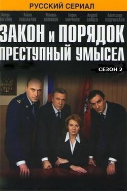 Закон и порядок: Преступный умысел, 2007 - смотреть онлайн