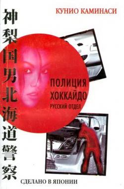 Полиция Хоккайдо. Русский отдел, 2010 - смотреть онлайн