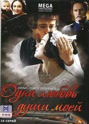 Одна любовь души моей, 2007 - смотреть онлайн