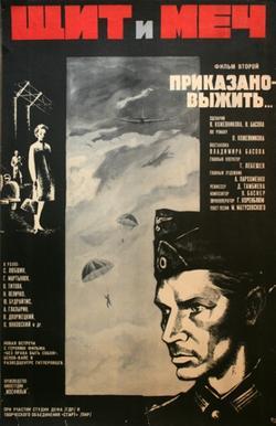 Щит и меч: Фильм второй, 1968 - смотреть онлайн