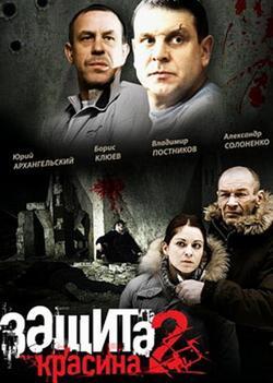 Защита Красина 2, 2008 - смотреть онлайн