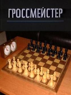 Гроссмейстер , 1972 - смотреть онлайн