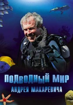 Подводный мир Андрея Макаревича, 2004 - смотреть онлайн