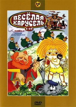 Веселая карусель № 10, 1978 - смотреть онлайн