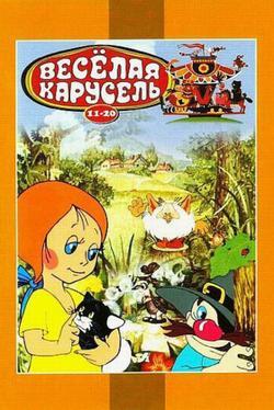 Веселая карусель № 12, 1982 - смотреть онлайн