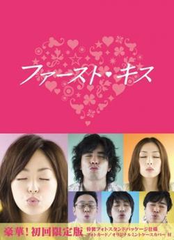 Первый поцелуй, 2007 - смотреть онлайн
