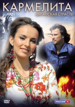 Кармелита: Цыганская страсть, 2009 - смотреть онлайн