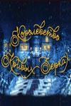 Королевство кривых зеркал, 2007 - смотреть онлайн