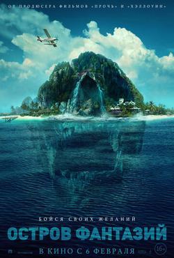 Остров фантазий, 2020 - смотреть онлайн