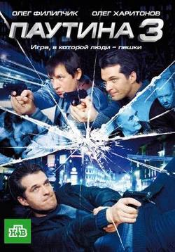 Паутина 3, 2009 - смотреть онлайн