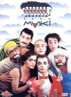 Маски-шоу, 1992 - смотреть онлайн