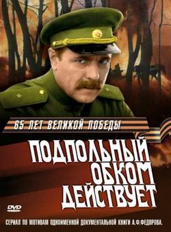 Подпольный обком действует, 1978 - смотреть онлайн
