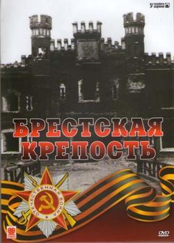 Брестская крепость, 2006 - смотреть онлайн