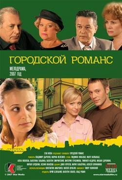 Городской романс, 2006 - смотреть онлайн
