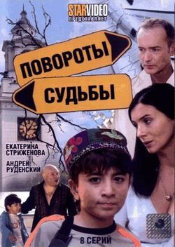 Повороты судьбы, 2007 - смотреть онлайн