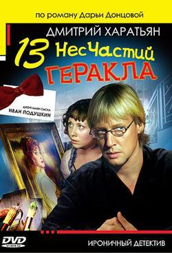 Джентльмен сыска Иван Подушкин 2, 2007 - смотреть онлайн