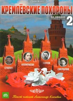 Кремлевские похороны, 2009 - смотреть онлайн
