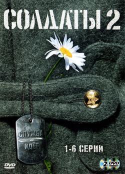 Солдаты 2, 2004 - смотреть онлайн