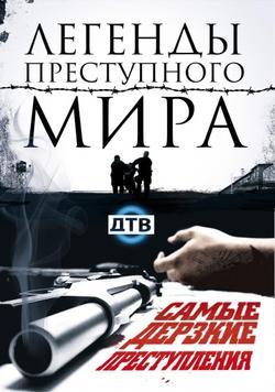 Легенды преступного мира, 2009 - смотреть онлайн