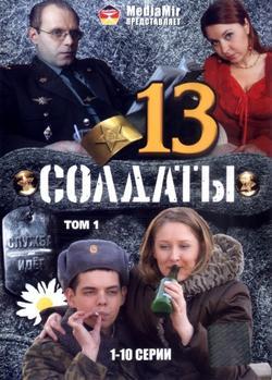 Солдаты 13, 2007 - смотреть онлайн