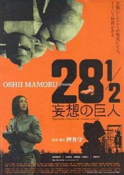28 1/2 mousou no kyojin, 2010 - смотреть онлайн